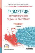 Геометрия: стереометрические задачи на построение 2-е изд. Учебное пособие для СПО