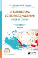 Электротехника и электрооборудование: базовые основы 5-е изд., испр. и доп. Учебное пособие для СПО