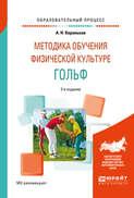 Методика обучения физической культуре. Гольф 2-е изд., испр. и доп. Учебное пособие