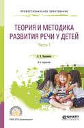 Теория и методика развития речи у детей в 2 ч. Часть 1. Младшая и средняя группы доу 2-е изд. Практическое пособие для СПО