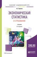 Экономическая статистика в страховании 2-е изд., пер. и доп. Учебник для академического бакалавриата
