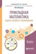 Прикладная математика. Задачи сетевого планирования 2-е изд. Учебное пособие для вузов