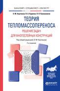 Теория тепломассопереноса: решение задач для многослойных конструкций 2-е изд., пер. и доп. Учебное пособие для бакалавриата, специалитета и магистратуры