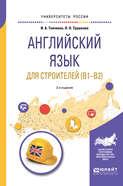 Английский язык для строителей (B1-B2) 2-е изд. Учебное пособие для академического бакалавриата