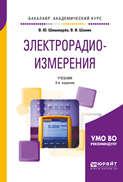 Электрорадиоизмерения 3-е изд., испр. и доп. Учебник для академического бакалавриата