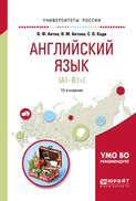 Английский язык (а1-в1+) 13-е изд., испр. и доп. Учебное пособие для академического бакалавриата