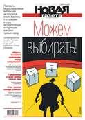 Новая Газета 104-2018