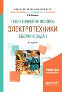 Теоретические основы электротехники. Сборник задач 2-е изд., испр. и доп. Учебное пособие для академического бакалавриата