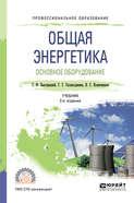 Общая энергетика. Основное оборудование 2-е изд., испр. и доп. Учебник для СПО