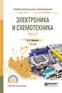 Электроника и схемотехника в 2 ч. Часть 2. Учебник для СПО