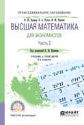 Высшая математика для экономистов в 3 ч. Часть 3 5-е изд., пер. и доп. Учебник и практикум для СПО