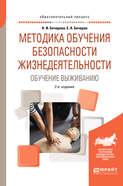 Методика обучения безопасности жизнедеятельности. Обучение выживанию 2-е изд., пер. и доп. Учебное пособие для академического бакалавриата
