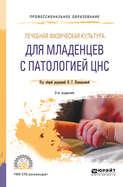 Лечебная физическая культура для младенцев с патологией цнс 2-е изд., пер. и доп. Учебное пособие для СПО