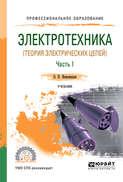 Электротехника (теория электрических цепей) в 2 ч. Часть 1. Учебник для СПО