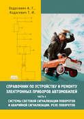 Справочник по устройству и ремонту электронных приборов автомобилей. Часть 4. Системы световой сигнализации поворотов и аварийной сигнализации. Реле поворотов