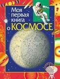 Моя первая книга о космосе