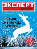 Эксперт Сибирь 47-2011
