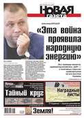 Новая газета 38-2015