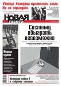 Новая газета 121-2014