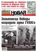 Новая газета 120-2014