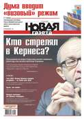 Новая газета 47-2014