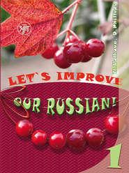 Улучшим наш русский! Часть 1 \/ Let's improve our Russian! Step 1