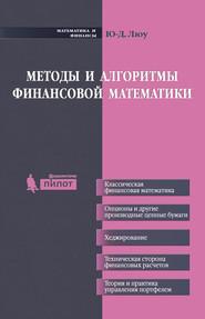 Методы и алгоритмы финансовой математики