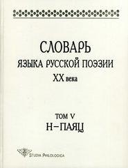 Словарь языка русской поэзии XX века. Том V. Н – Паяц