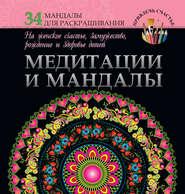 Медитации и мандалы на женское счастье, замужество, рождение и здоровье детей