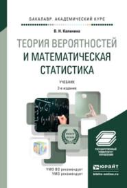 Теория вероятностей и математическая статистика 2-е изд., пер. и доп. Учебник для академического бакалавриата