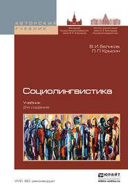 Социолингвистика 2-е изд., пер. и доп. Учебник для бакалавриата и магистратуры