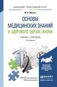 Основы медицинских знаний и здорового образа жизни 3-е изд., пер. и доп. Учебник и практикум для прикладного бакалавриата