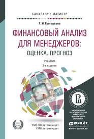 Финансовый анализ для менеджеров: оценка, прогноз 3-е изд., пер. и доп. Учебник для бакалавриата и магистратуры
