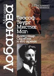 Теософ – теург – мистик – маг: Александр Скрябин и его время