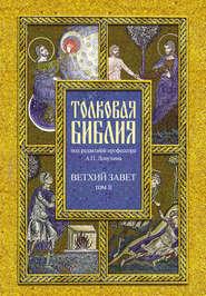 Толковая Библия. Том II. Ветхий Завет. Исторические книги. Книга Судей Израилевых