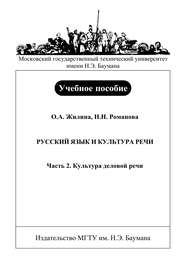 Русский язык и культура речи. Часть 2. Культура деловой речи