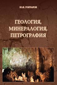Геология, минералогия, петрография. Справочное руководство по строительному материаловедению
