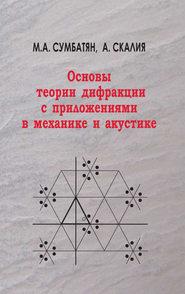Основы теории дифракции с приложениями в механике и акустике