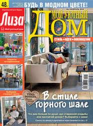 Журнал «Лиза. Мой уютный дом» №02\/2016