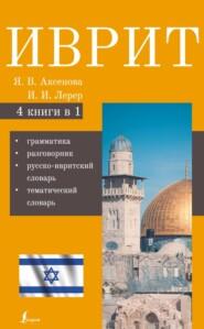 Иврит. 4 книги в одной: разговорник, русско-ивритский словарь, грамматика, интересные приложения