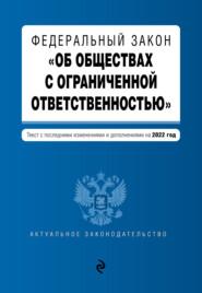 Федеральный закон «Об обществах с ограниченной ответственностью». Текст с последними изменениями и дополнениями на 2021 год
