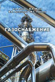 Газоснабжение. Учебник для студентов вузов по специальности «Теплогазоснабжение и вентиляция»
