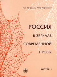 Россия в зеркале современной прозы. Выпуск 1