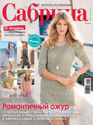 Сабрина. Журнал по вязанию. №06\/2016