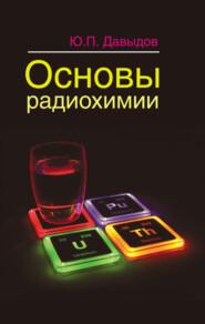 Основы радиохимии