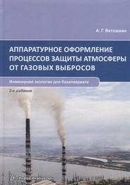 Аппаратурное оформление процессов защиты атмосферы от газовых выбросов