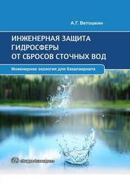 Инженерная защита гидросферы от сбросов сточных вод