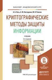 Криптографические методы защиты информации 2-е изд. Учебник для академического бакалавриата