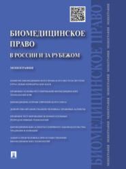 Биомедицинское право в России и за рубежом