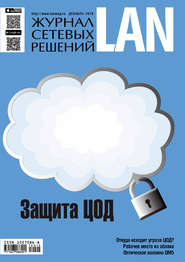 Журнал сетевых решений \/ LAN №12\/2016